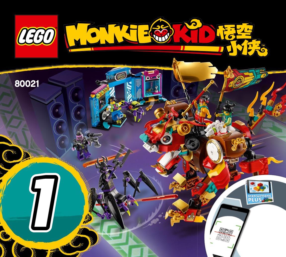 Monkie Kids Lion Guardian